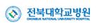 전북대학교병원