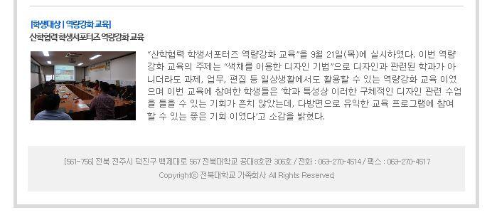 전북대학교 LINC+사업단 2차년도 뉴스레터 09월호