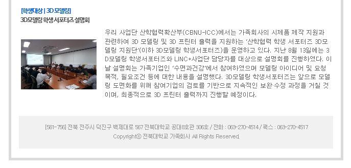 전북대학교 LINC+사업단 2차년도 뉴스레터 08월호