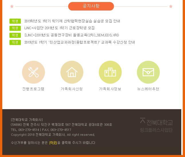 전북대학교 LINC+사업단 2차년도 뉴스레터 1월호