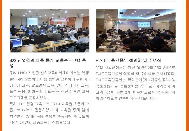 전북대학교 LINC+사업단 2차년도 뉴스레터 2월호