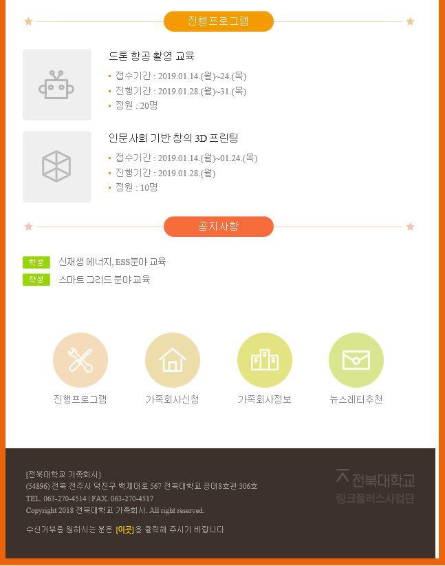 전북대학교 LINC+사업단 2차년도 뉴스레터 12월호