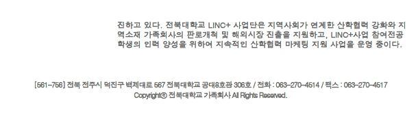 전북대학교 LINC+사업단 2차년도 뉴스레터 10월호