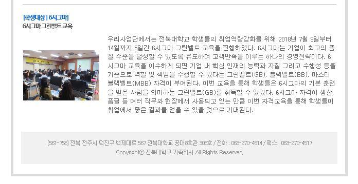 전북대학교 LINC+사업단 2차년도 뉴스레터 07월호