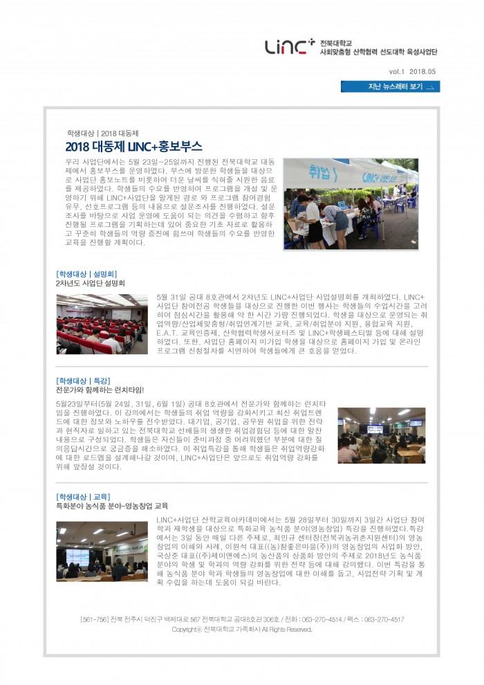전북대학교 LINC+사업단 2차년도 뉴스레터 05월호