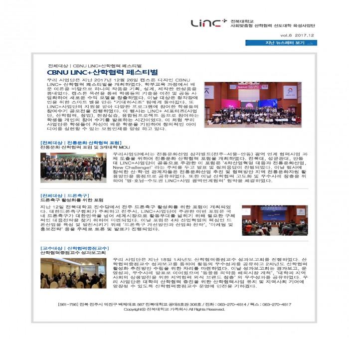 전북대학교 LINC+사업단 뉴스레터 12월호