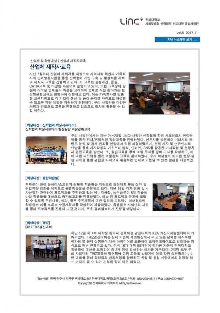 전북대학교 LINC+사업단 뉴스레터 11월호