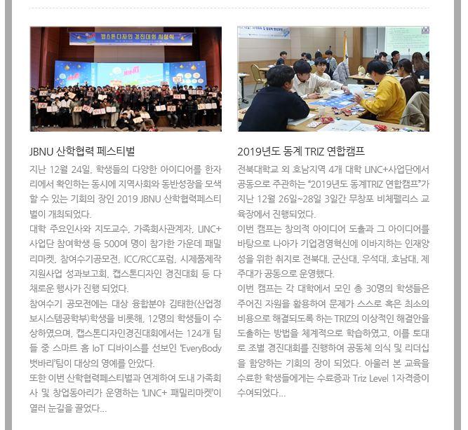 전북대학교 LINC+사업단 3차년도 뉴스레터 12월호