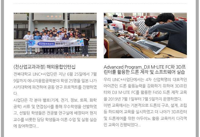 전북대학교 LINC+사업단 3차년도 뉴스레터 7월호
