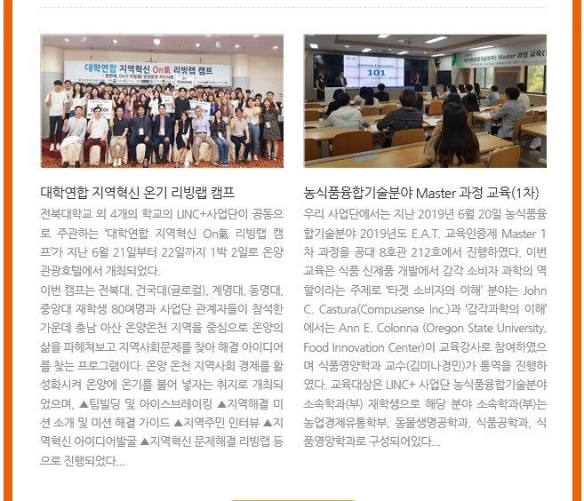 전북대학교 LINC+사업단 3차년도 뉴스레터 6월호
