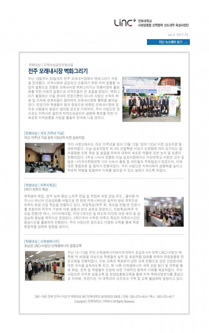 전북대학교 LINC+사업단 뉴스레터 10월호