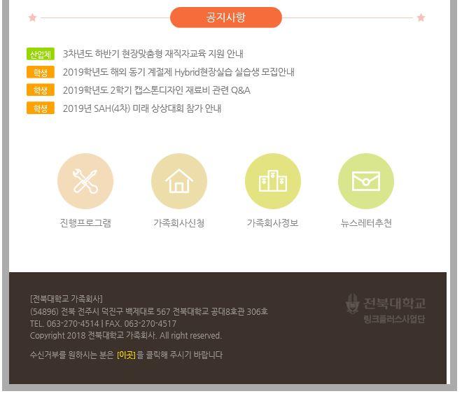 전북대학교 LINC+사업단 3차년도 뉴스레터 9월호