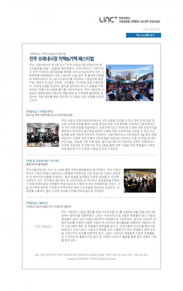 전북대학교 LINC+사업단 뉴스레터 8월호
