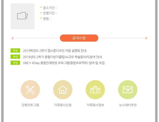 전북대학교 LINC+사업단 3차년도 뉴스레터 8월호