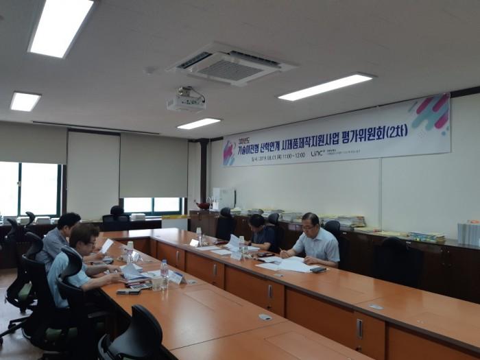 2019 기술이전형 시제품제작지원사업 평가위원회