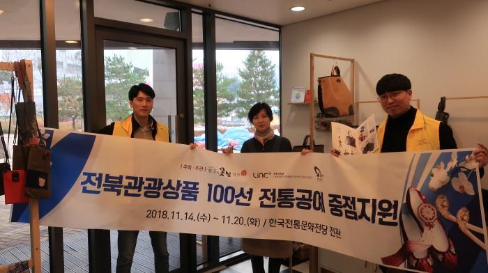 2018 전통문화전당 학생서포터즈 활동사진