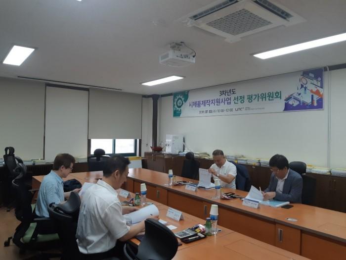 3차년도 기술이전형 산학연계 시제품제작지원사업 평가위원회