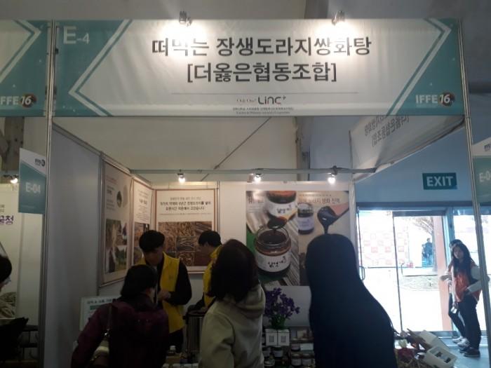 2018 전주국제발효식품엑스포 학생 서포터즈 활동사진