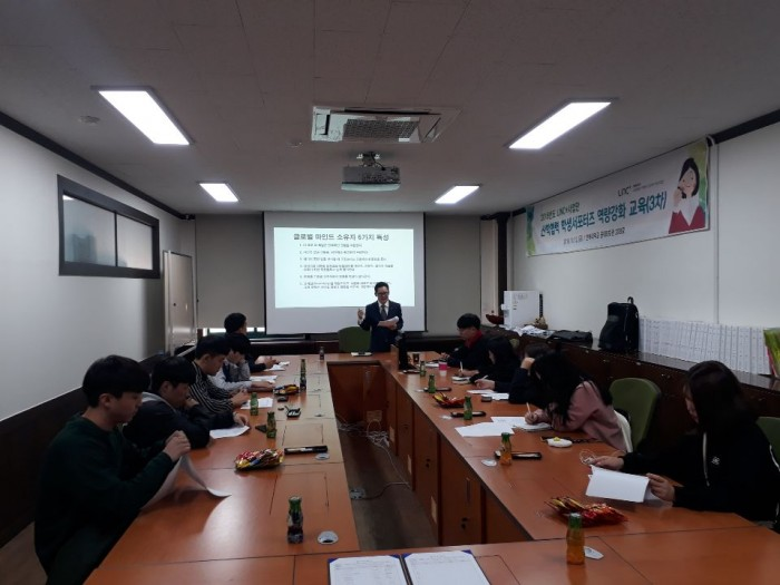 2018년 산학협력 학생서포터즈 역량강화 교육 3차