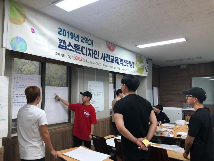 캡스톤디자인 사전교육 '액션러닝'(1,2분반)