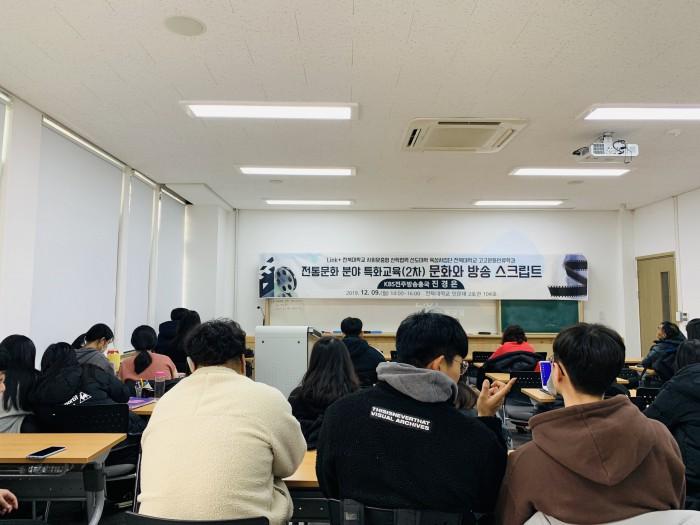 문화와 방송 스크립트 특강