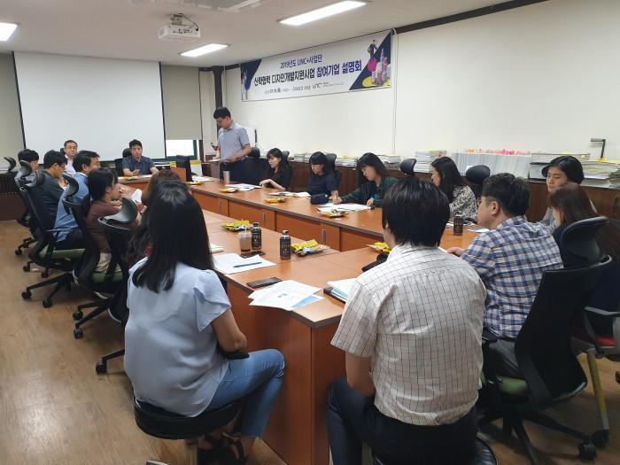2019년도 산학협력 디자인개발지원사업 참여기업 설명회