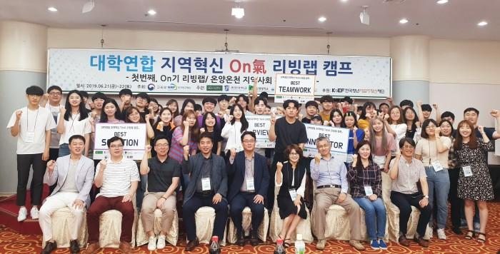2019 대학 연합 지역혁신 워크숍(청년들의 아름다운 온기 프로젝트)