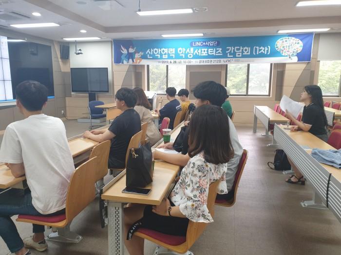 2019 산학협력 학생서포터즈 간담회 1차