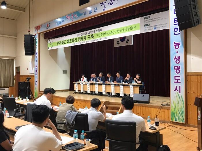 2019 전라북도 과학기술 토론회