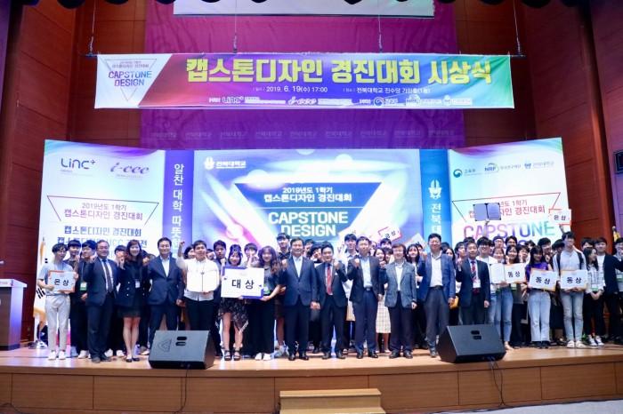 2019-1 캡스톤디자인 경진대회