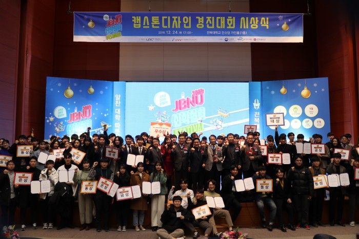 2019 JBNU 산학협력페스티벌