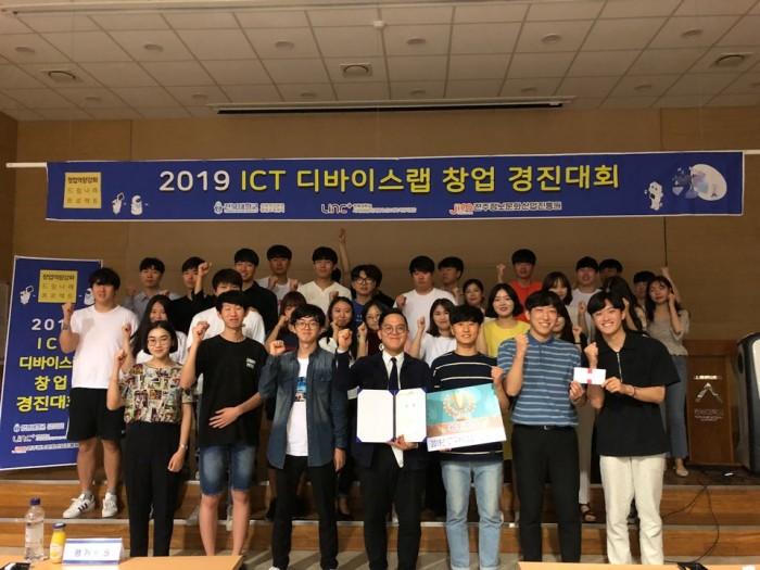 2019년 ICT 디바이스랩 창업 아카데미 및 경진대회