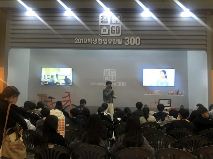 2019 산학협력 EXPO '학생창업 페스티벌'