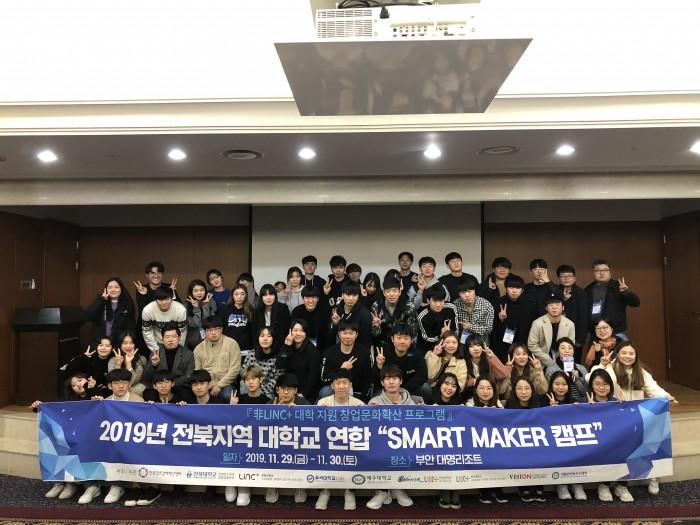 2019 전북권 대학생 연합 창업캠프