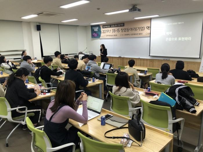 2019년 JB-IS 창업동아리(기업) 역량강화 교육(1, 2차)