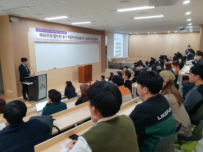 2018학년도 해외 동기 계절제 현장실습 모집 설명회